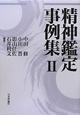 精神鑑定事例集 (2)