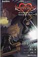 キングダムハーツ 358/2Days Xion-Seven Days (3)