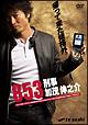 853-刑事・加茂伸之介 DVD-BOX