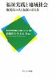 福祉実践と地域社会 鹿児島の人と福祉のあり方