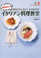加藤政行のイタリアン料理教室 DVD付き DVDでカンタン!よくわかる!