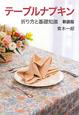 テーブルナプキン<新装版> 折り方と基礎知識