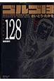 ゴルゴ13<コンパクト版> 極限標的 (128)