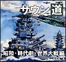 サウン道 Vol.1~昭和・時代劇・世界大戦編~
