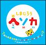 みんな あつまれ!~ハッピー・ジャムジャム(HE SO KAバージョン)(DVD付)