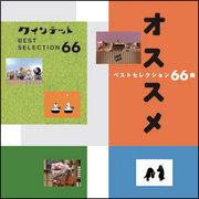 NHKゆうがたクインテット ベストセレクション66曲オススメ