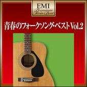 プレミアム・ツイン・ベスト・シリーズ 青春のフォークソング・ベスト Vol.2