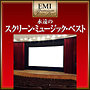 プレミアム・ツイン・ベスト・シリーズ スクリーン・ミュージック・ベスト