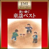 プレミアム・ツイン・ベスト・シリーズ 童謡ベスト