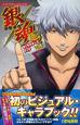 銀魂 キャラクターズブック (1)