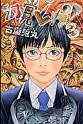 『幻覚ピカソ』古屋兎丸