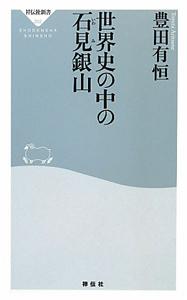 『世界史の中の石見銀山』豊田有恒