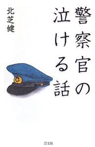 『警察官の泣ける話』北芝健