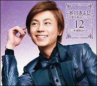 演歌名曲コレクション12~三味線旅がらす~
