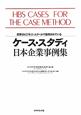 ケース・スタディ 日本企業事例集