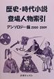 歴史・時代小説登場人物索引 アンソロジー篇 2000-2009