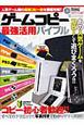 ゲームコピー最強活用バイブル 人気ゲーム機の最新コピー技を徹底攻略!!