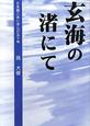 玄海の渚にて 日本語と共に歩んだ五十年