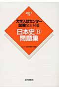 大学入試センター試験完全対策 日本史B問題集 2011