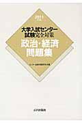 大学入試センター試験完全対策 政治・経済問題集 2011