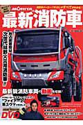 MORITAの最新消防車 DVD付
