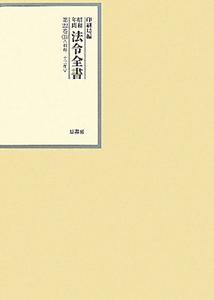 内閣印刷局『昭和年間法令全書 22-35 昭和二十三年』