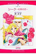 『シーク -灼熱の恋-』英洋子