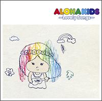 ALOHA KIDS ~Lovely Songs~