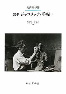 武田昭彦『完本・ジャコメッティ手帖』