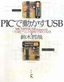 PICで動かすUSB MCHPFSUSB framework+付属プリン