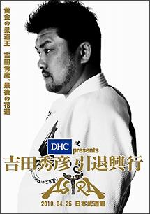 DHC presents 吉田秀彦引退興行 ASTRA