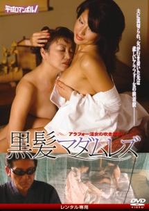 平成ロマンポルノ 黒髪マダムレズ アラフォー淫女の吹き溜まり