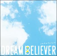 DREAM BELIEVER~さわやかなじかん