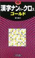 漢字ナンバークロス ゴールド