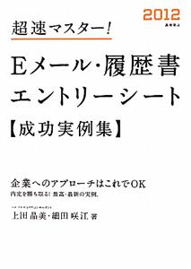 Eメール・履歴書 エントリーシート 成功実例集 超速マスター! 2012