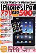 iPhone&iPad アプリ超厳選500+