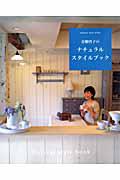 青柳啓子の ナチュラルスタイルブック