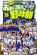 『最強!都立あおい坂高校野球部』田中モトユキ