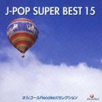 Love『オルゴールRecollectセレクション J-POP SUPER BEST 15』