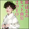 ヒット曲集2010