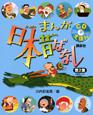 CDえほん まんが日本昔ばなし 5冊セット (2)
