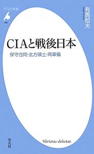 『CIAと戦後日本』有馬哲夫