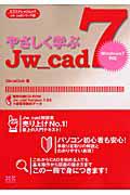 やさしく学ぶ Jw_cad7 CD-ROM付