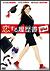 恋する履歴書[FXBNM-38486][DVD]