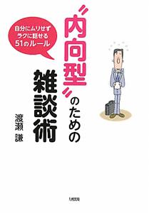 """""""内向型""""のための雑談術"""