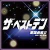 ザ・ベストテン 歌謡曲編2(1978~89)