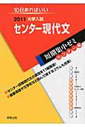 センター現代文 大学入試 短期集中ゼミ センター編 2011