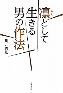 『凛として生きる男の作法』吉田玲雄