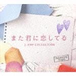 また君に恋してる/J-POPコレクション