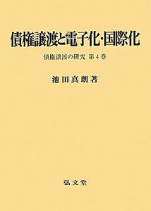 債権譲渡と電子化・国際化 債権譲渡の研究4